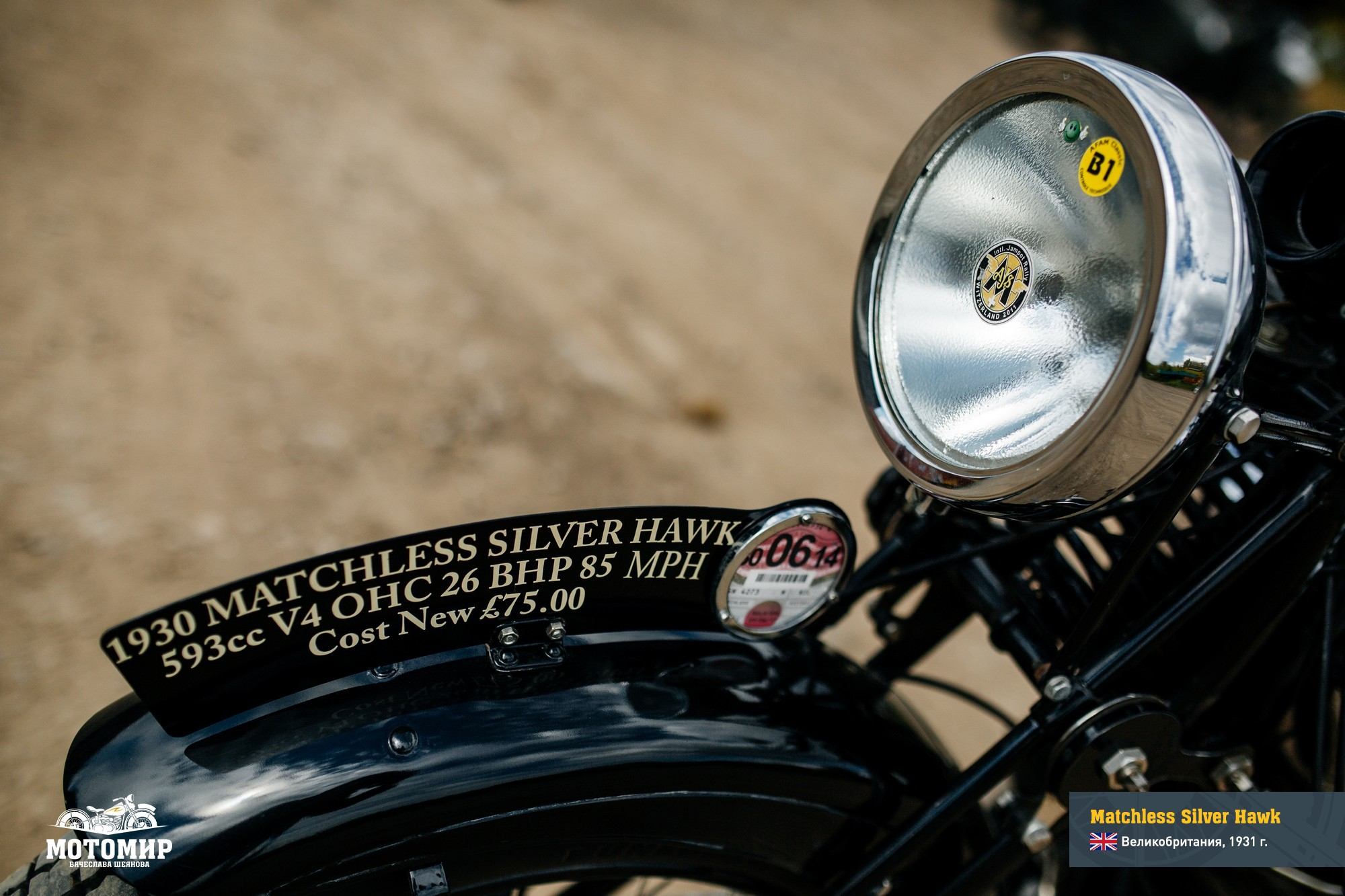 matchless-silver-hawk-201510-web-27