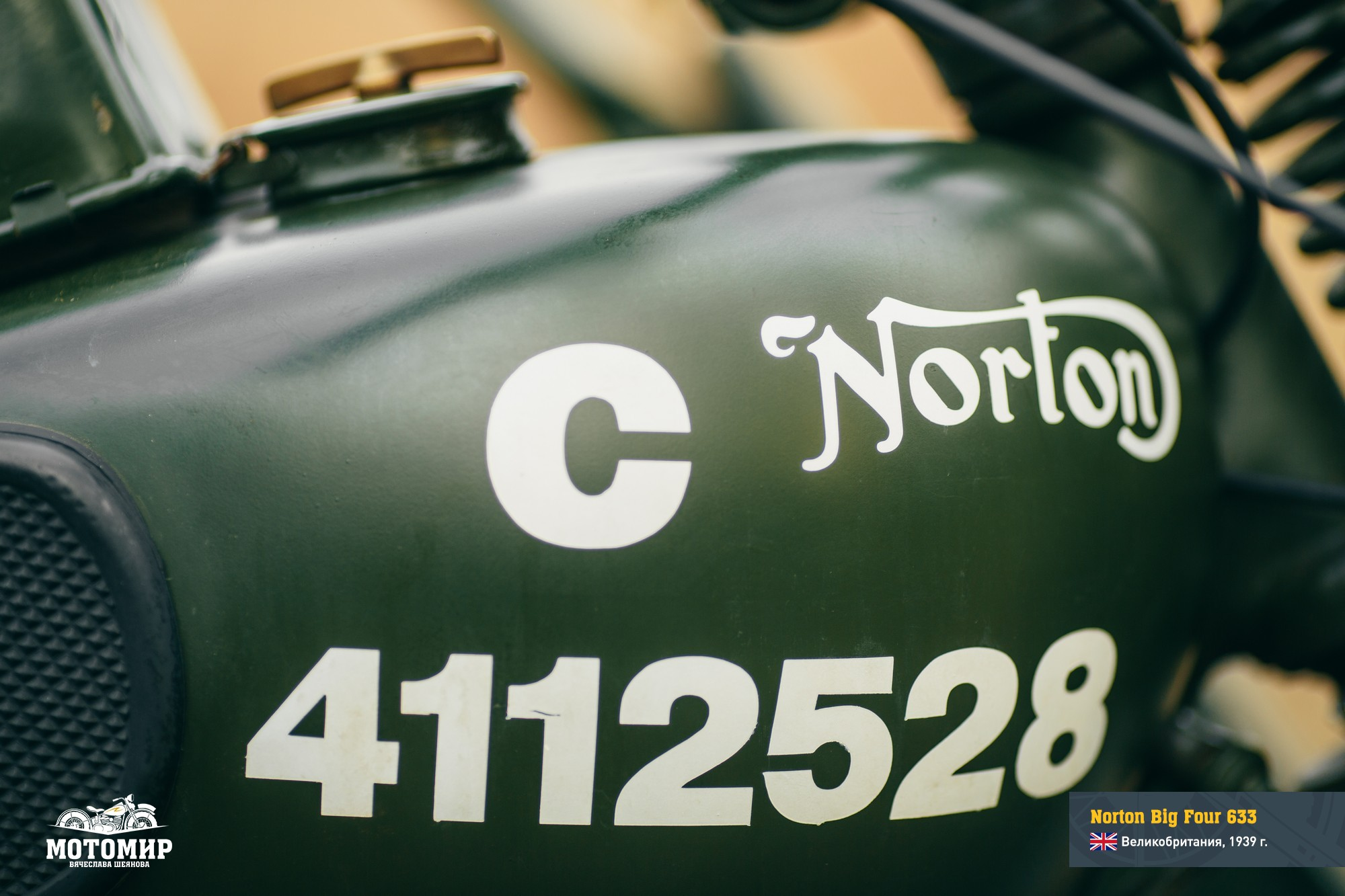 norton-big-four-201510-web-10