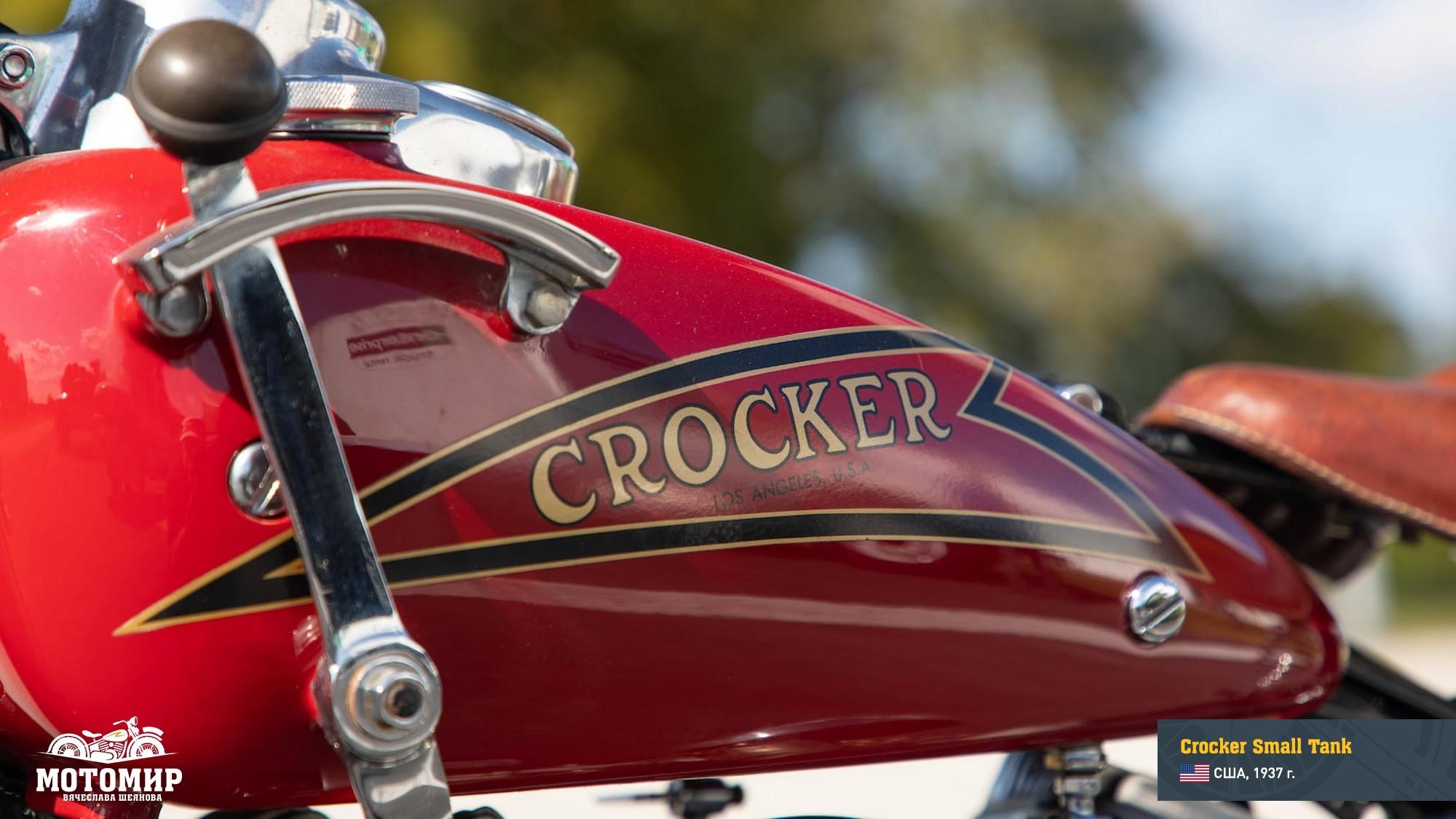 crocker-small-tank-web-08